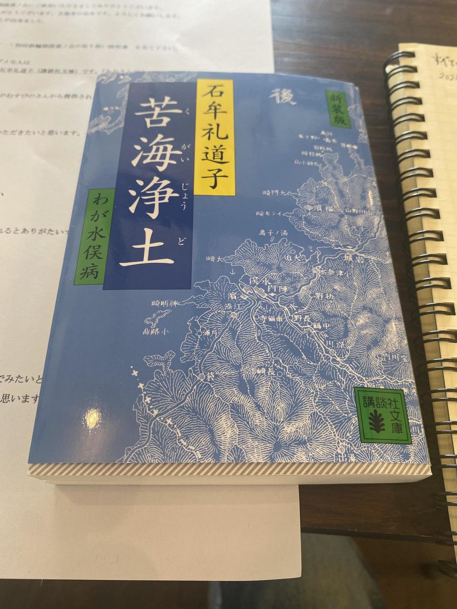 f:id:kannawadokusho:20210530233644j:plain