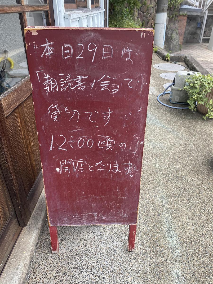 f:id:kannawadokusho:20210829162044j:plain