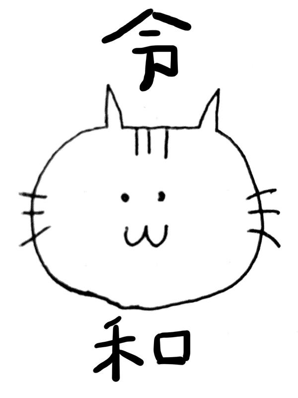f:id:kanneko:20190401130235j:plain