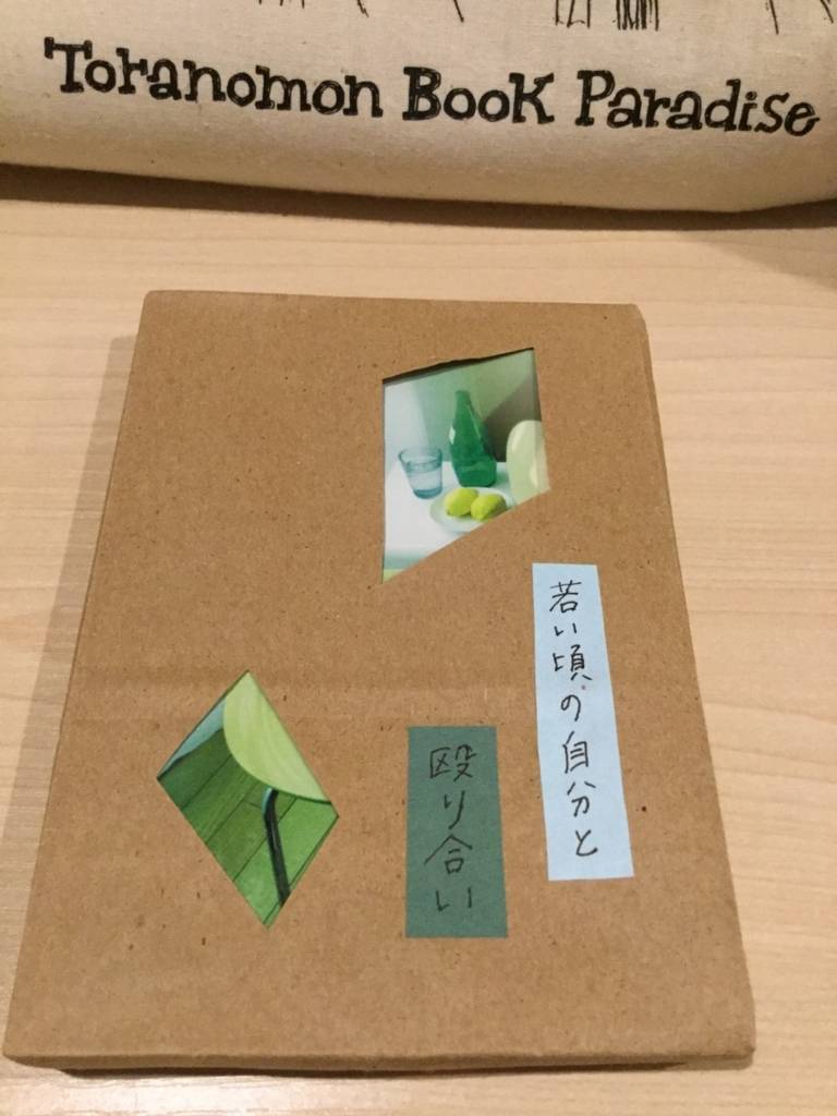 f:id:kanno_kanno:20171029183031j:plain:h300