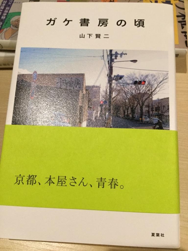 f:id:kanno_kanno:20171029183302j:plain:h300