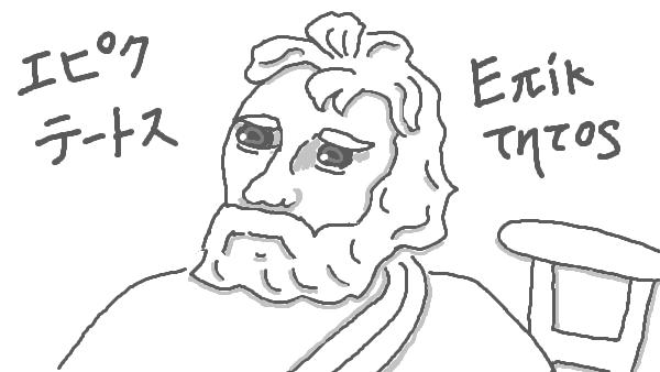 エピクテートス
