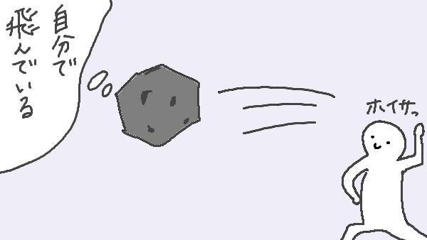 投石の例え
