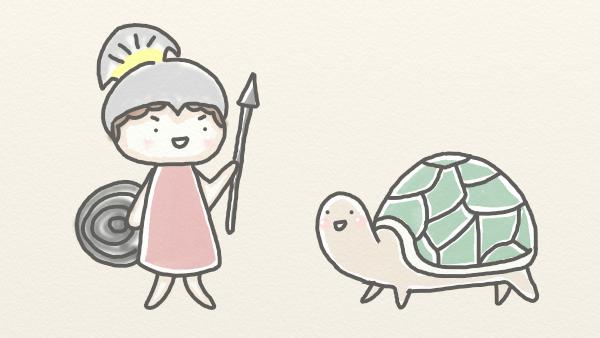 アキレス(アキレウス)と亀