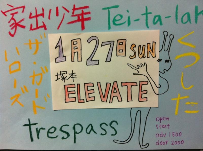 f:id:kano-trespass:20130115170649j:image:w360