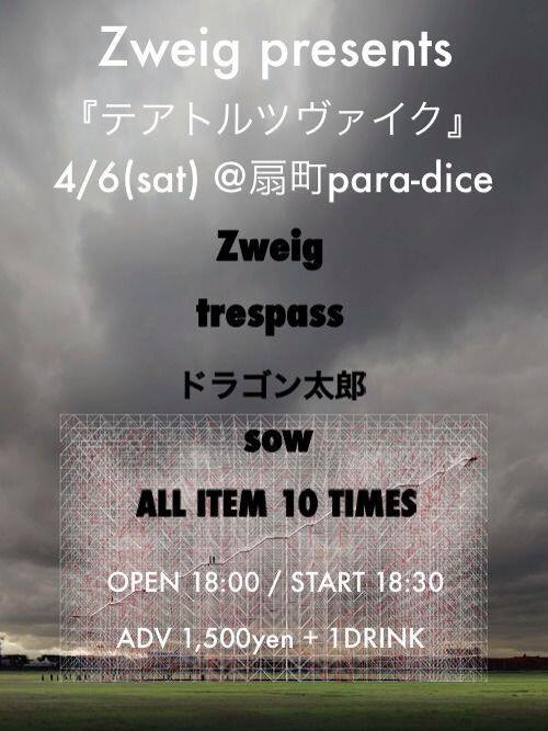 f:id:kano-trespass:20130325225803j:image:w360