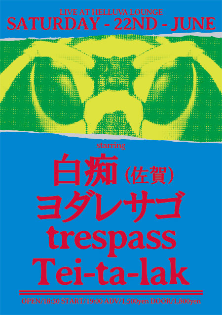 f:id:kano-trespass:20130613232213j:image:w360