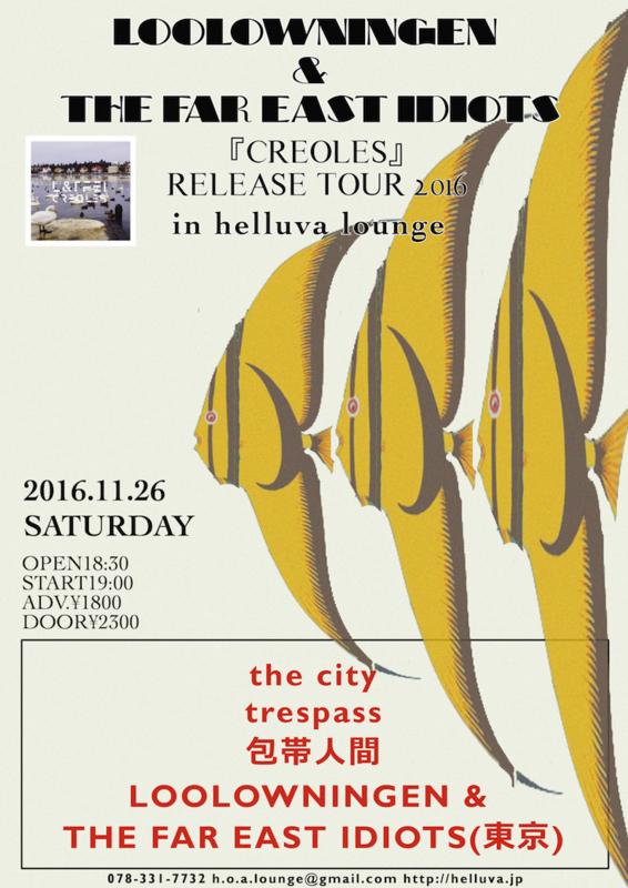 f:id:kano-trespass:20161124012046j:image:w360