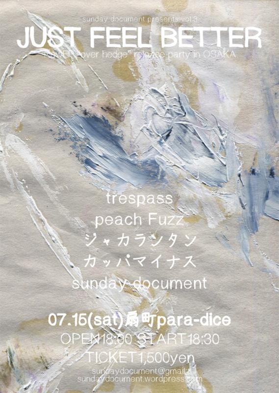 f:id:kano-trespass:20170713214318j:image:w360