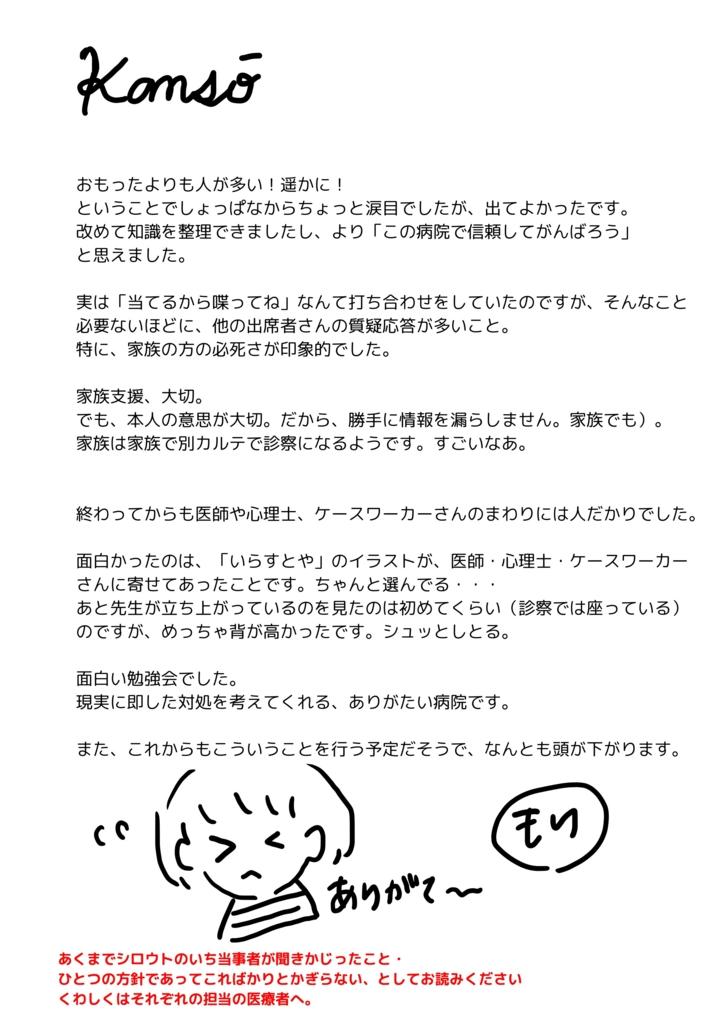 f:id:kanokomori:20170311204333j:plain