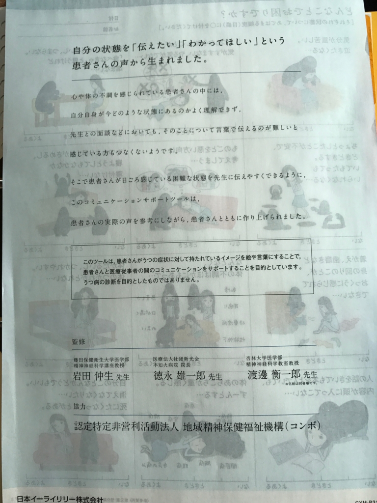 f:id:kanokomori:20170312090741j:plain