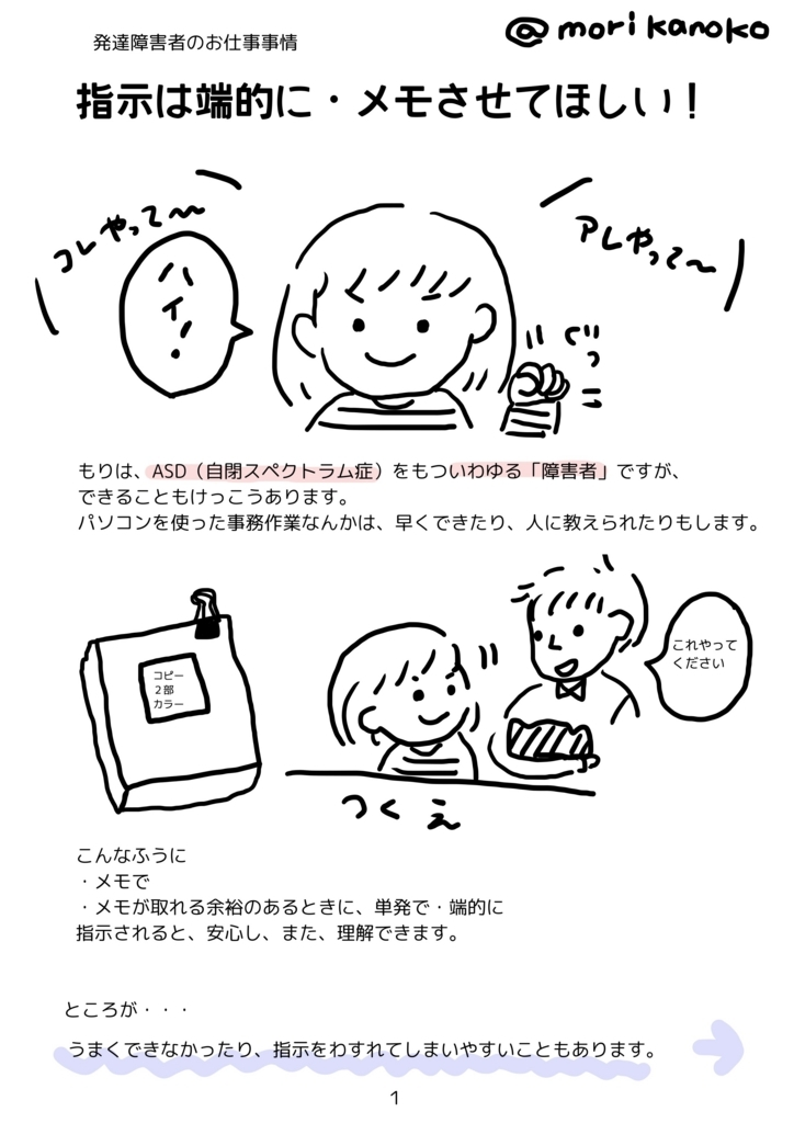 f:id:kanokomori:20170613194013j:plain