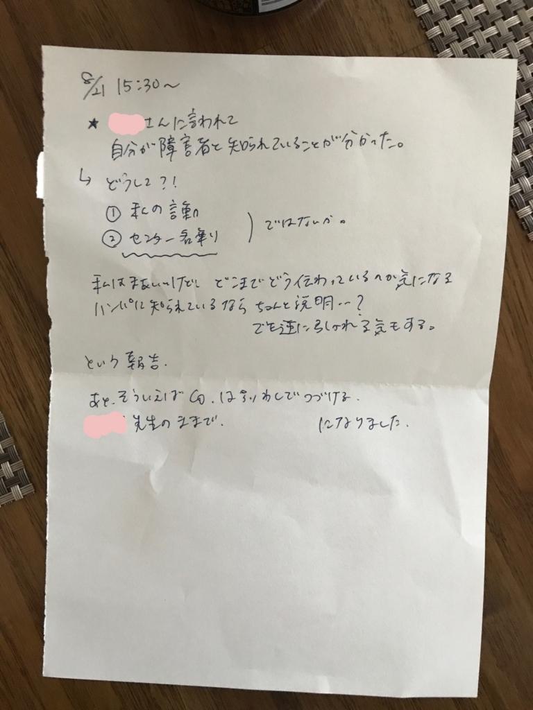 f:id:kanokomori:20170821164311j:plain