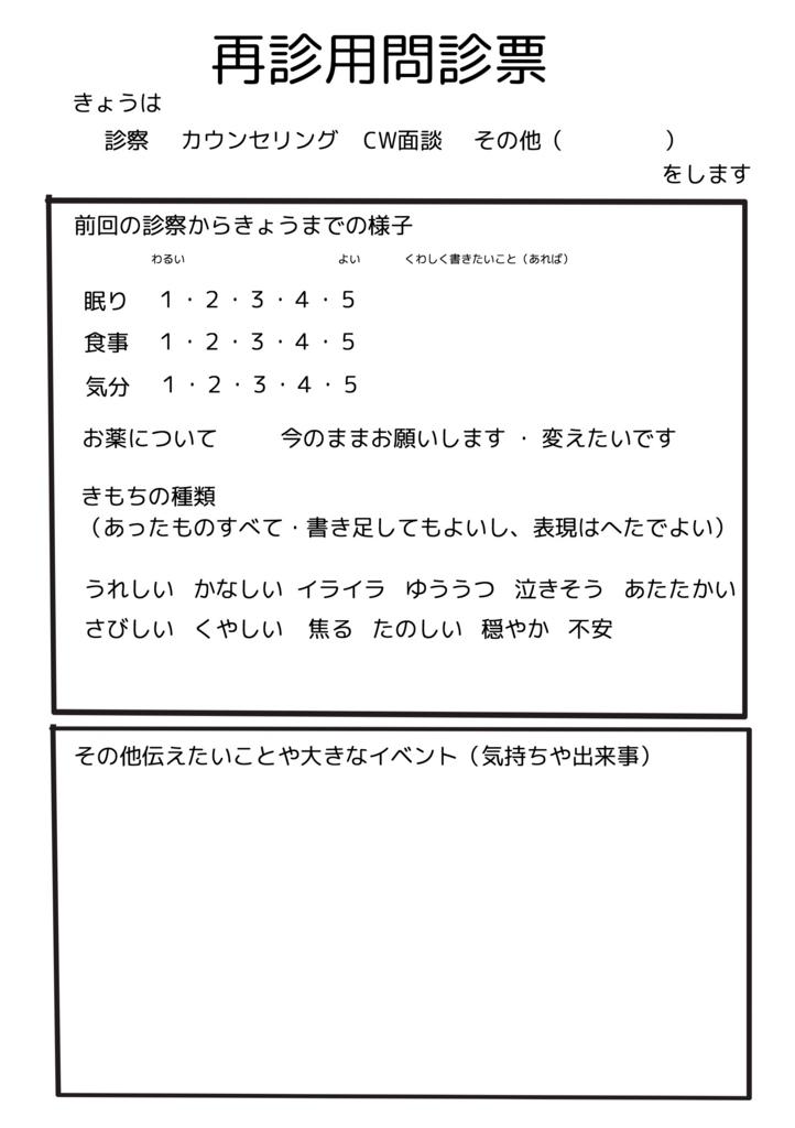 f:id:kanokomori:20170909081404j:plain