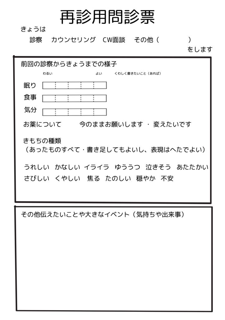 f:id:kanokomori:20170909081418j:plain
