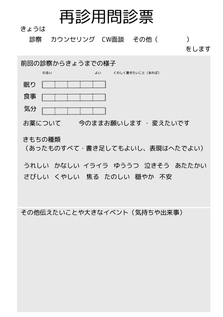 f:id:kanokomori:20170909081424j:plain