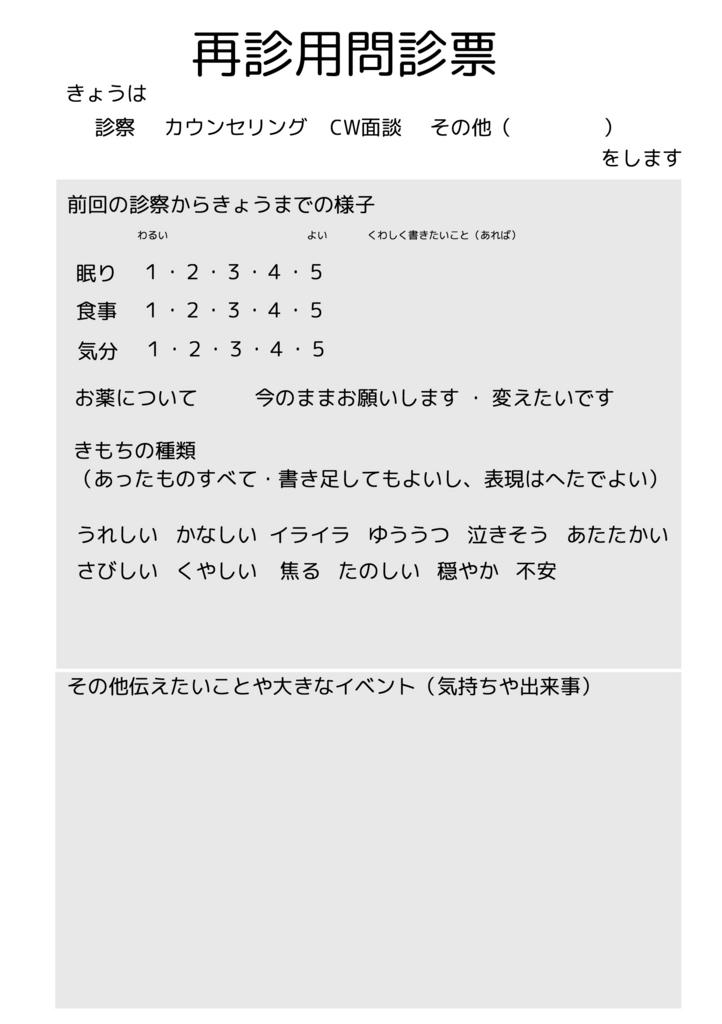 f:id:kanokomori:20170909081430j:plain