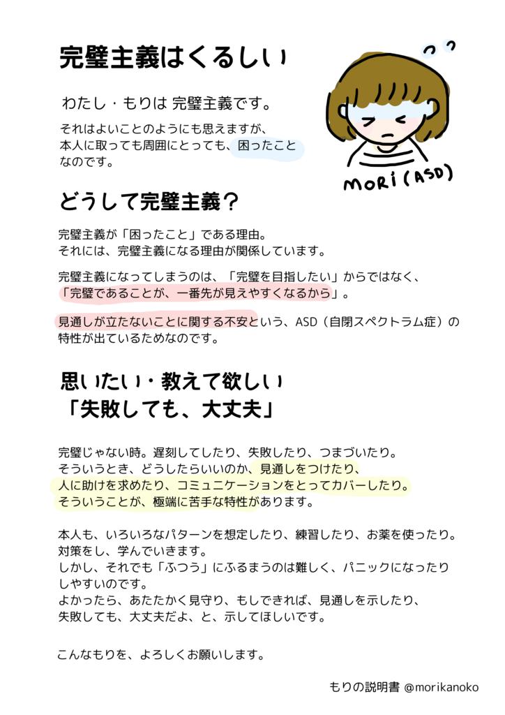 f:id:kanokomori:20171101205852p:plain