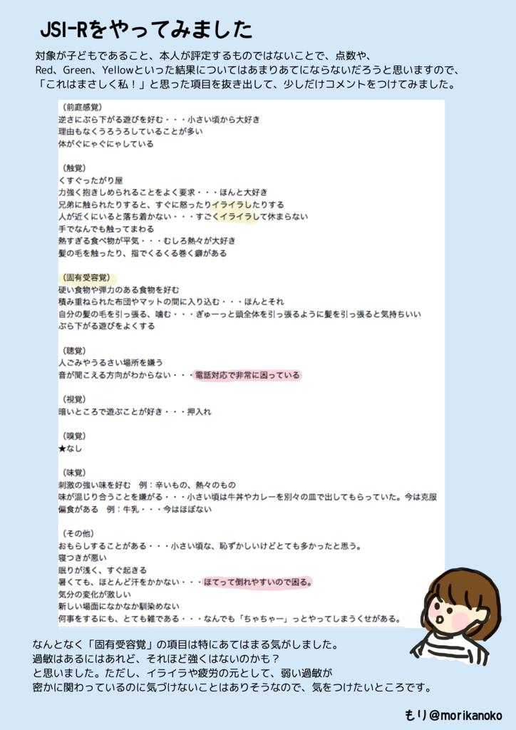 f:id:kanokomori:20171104202535p:plain