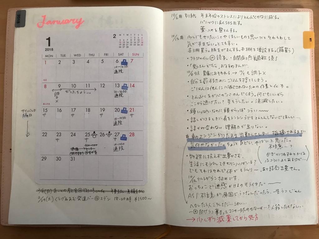 f:id:kanokomori:20180127155706j:plain