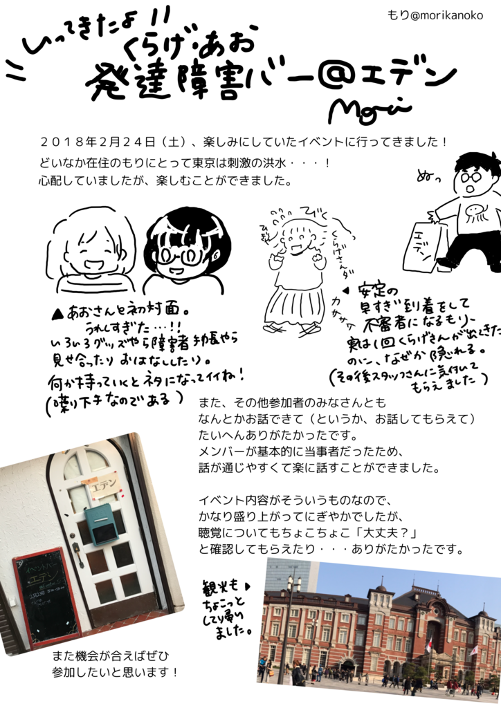 f:id:kanokomori:20180225163211p:plain