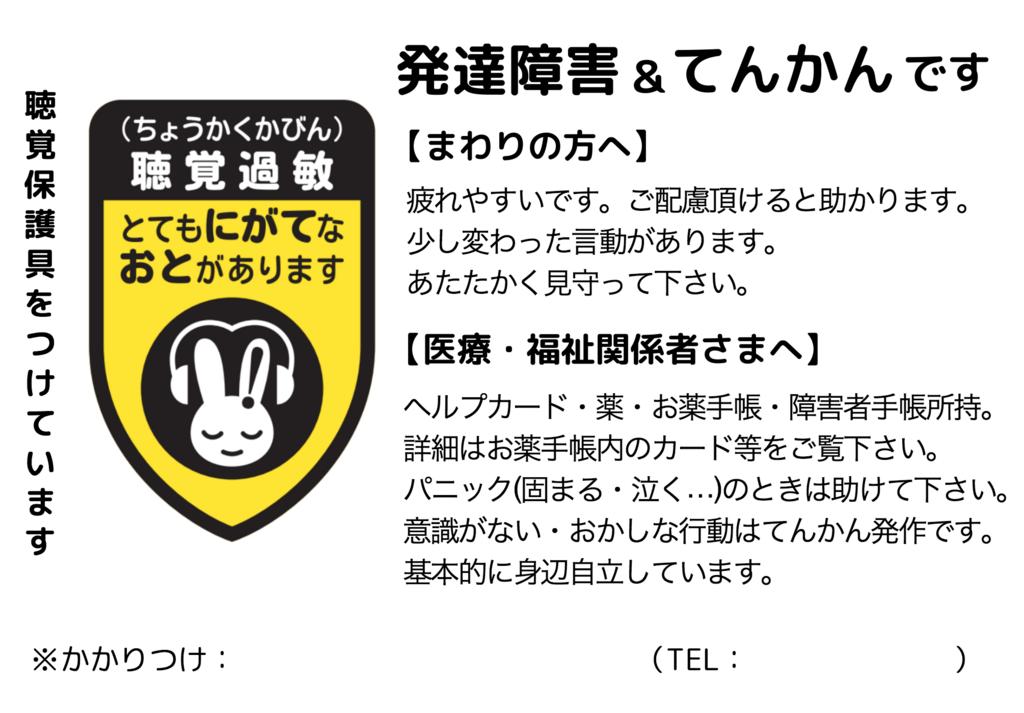 f:id:kanokomori:20180404172159p:plain