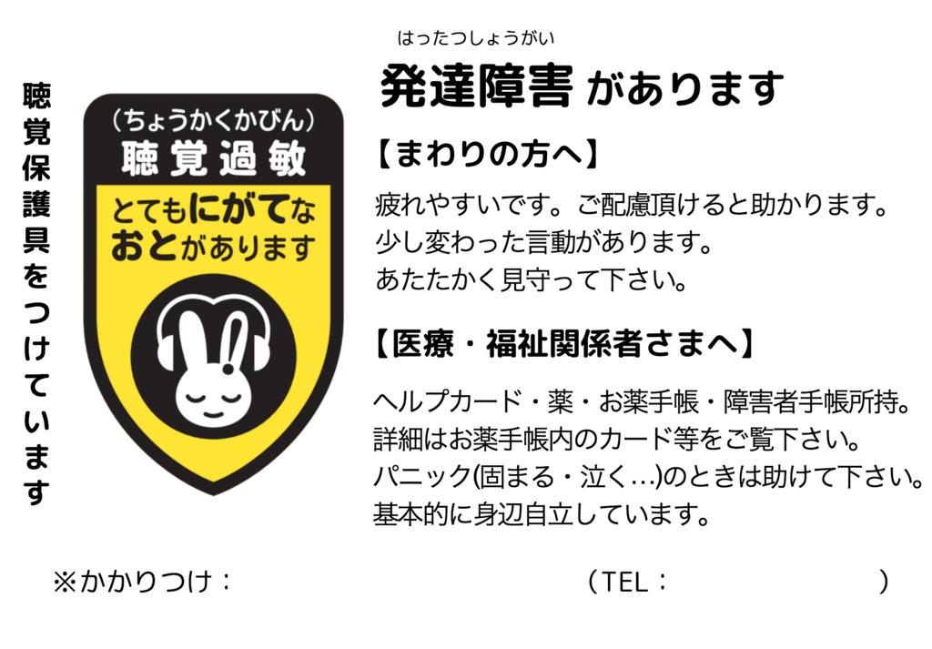 f:id:kanokomori:20180404175940p:plain