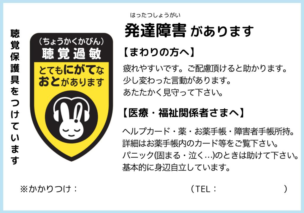 f:id:kanokomori:20180404180046p:plain