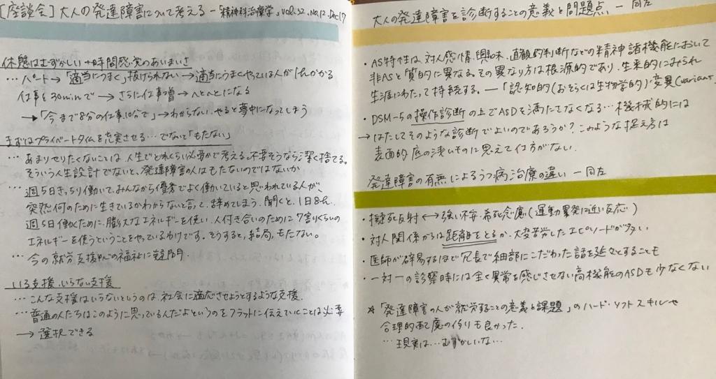 f:id:kanokomori:20180506133729j:plain