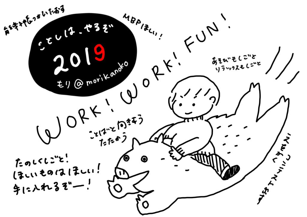 f:id:kanokomori:20190105135651p:plain