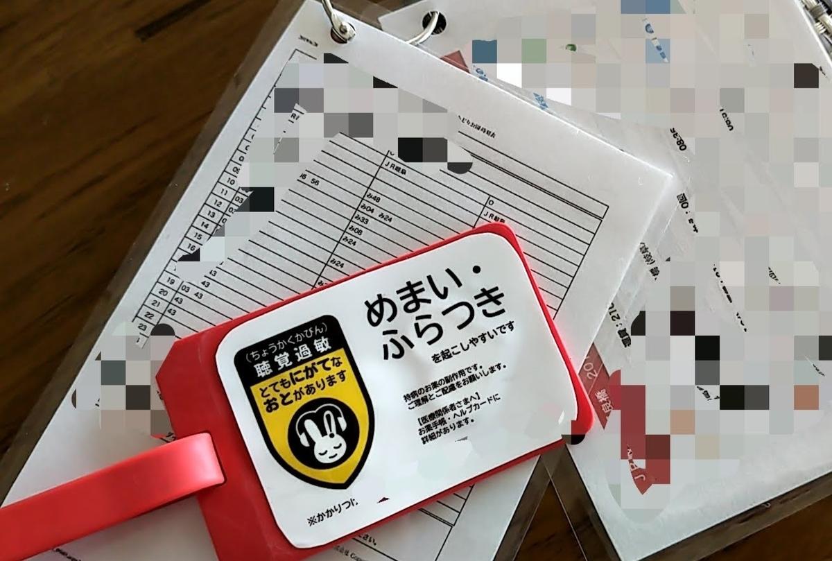 f:id:kanokomori:20190629101924j:plain
