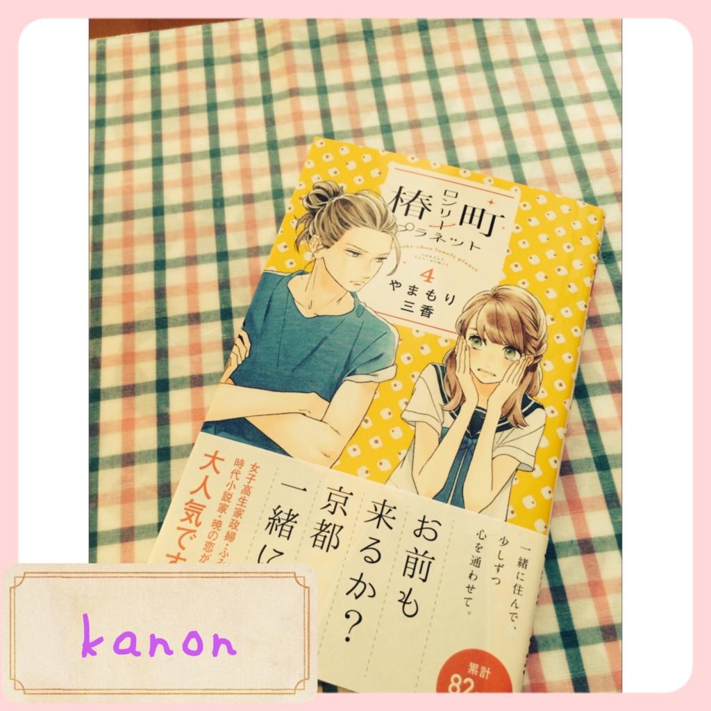 f:id:kanon1202:20160627143735j:plain