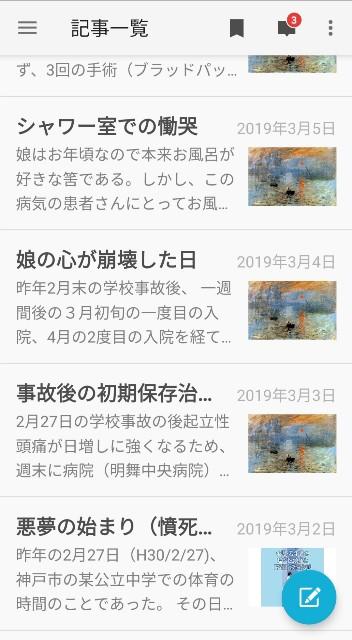 くらら 事故 藤田