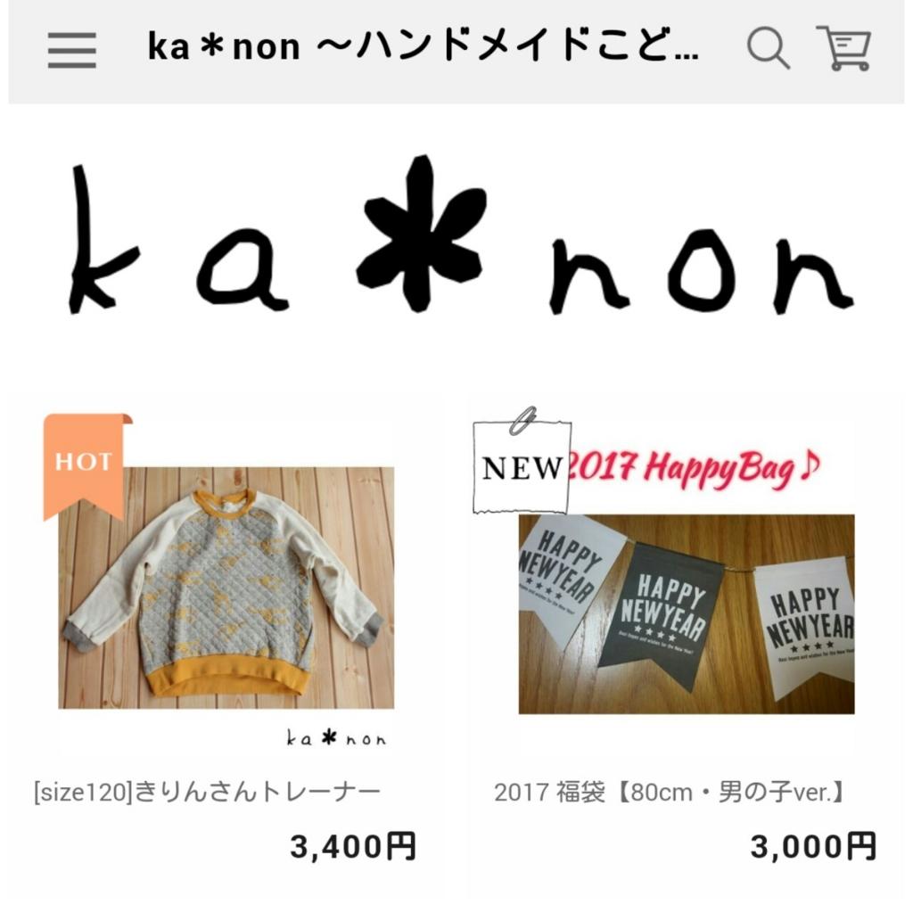 f:id:kanon__07:20170101112816j:plain