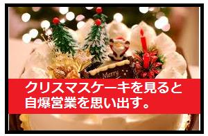 ホテルの高級クリスマスケーキを見ると自爆営業を思いだす