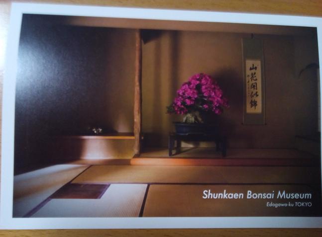 春花園盆栽美術館のポストカード