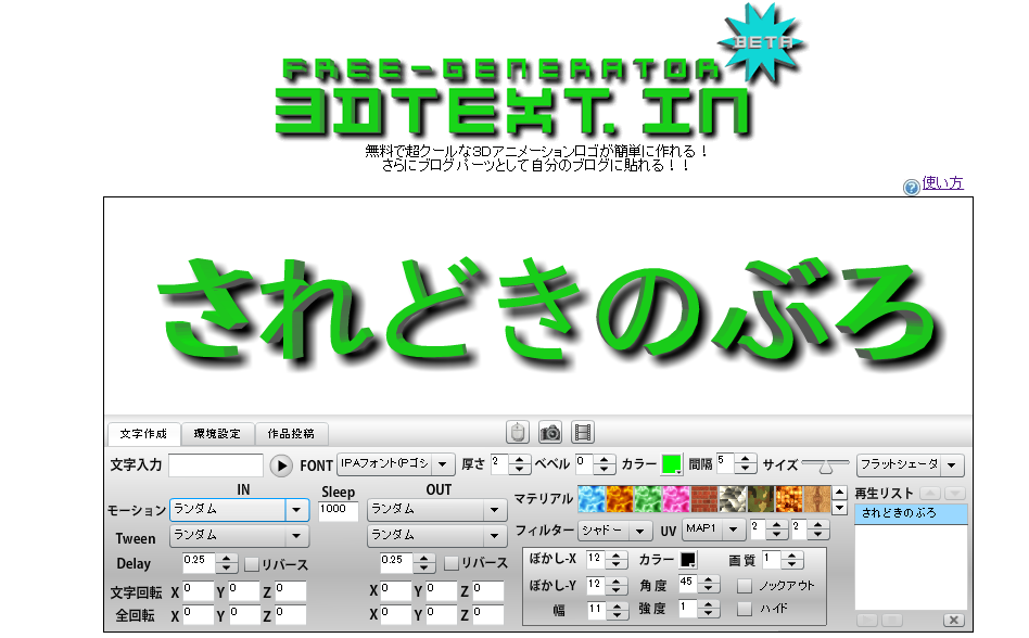 3Dアニメーションロゴジェネレーターの一例
