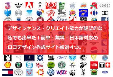 デザインセンスなくても大丈夫なロゴ作成サイト