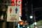 [新宿][思い出横丁][看板][夜]
