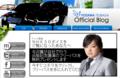 与沢翼公式ブログ