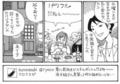 [漫画]寿司ガール