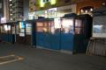 [横浜]横浜駅西口おでん屋台