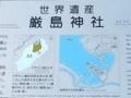 [地図]厳島の記念碑抜粋