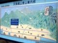 [地図]天狗城山登山案内板