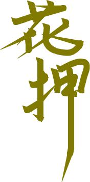 漢字しりとり※毛筆モード編