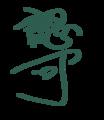 漢字しりとり※人さし指編
