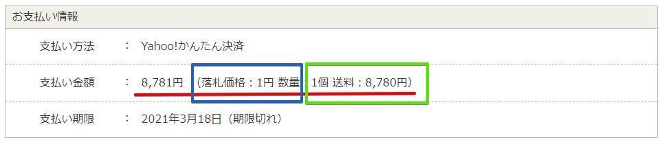 f:id:kanouakira9:20210322194031p:plain
