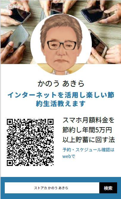 f:id:kanouakira9:20210707220017j:plain