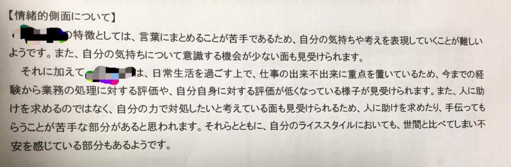 f:id:kanoyama:20171020202944p:plain