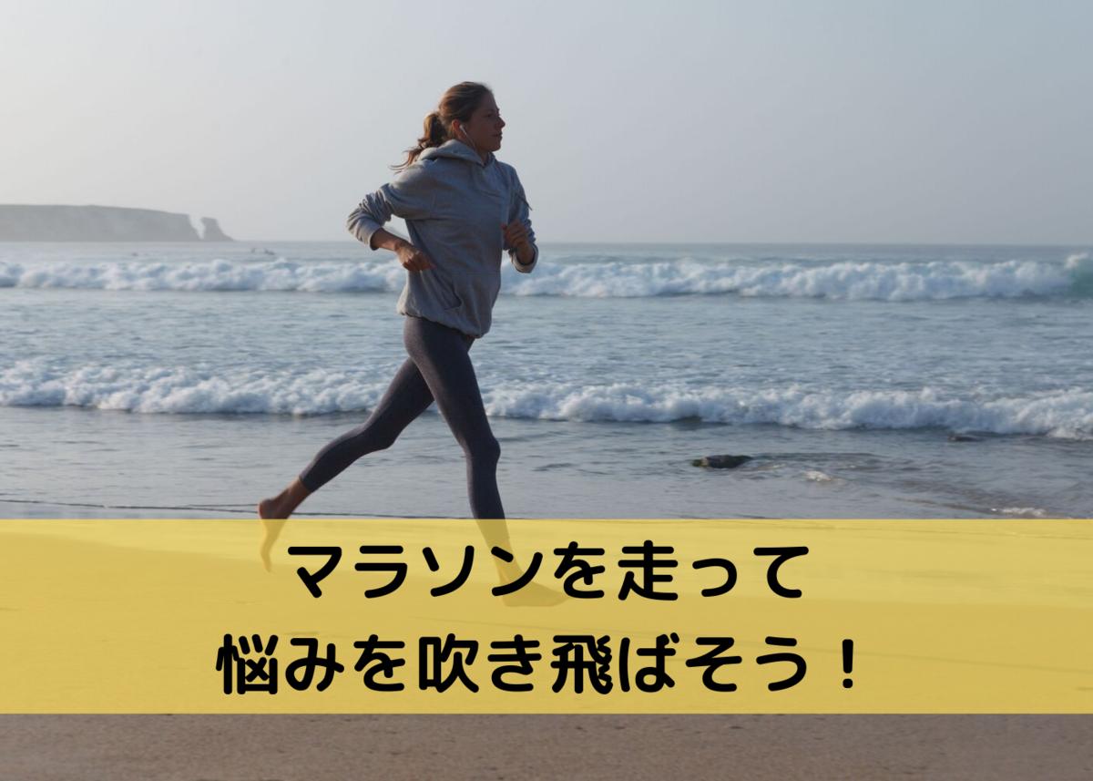 コミュ障・大人しい・運動音痴な人間こそマラソンを走ろう! - 運動 ...